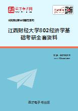 2019年江西财经大学802经济学基础考研全套资料