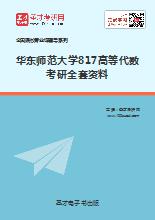 2019年华东师范大学817高等代数考研全套资料