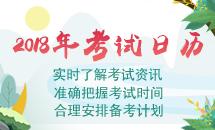 圣才电子书2018年考试日历