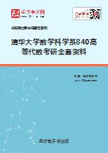 2018年清华大学数学科学系840高等代数考研全套资料