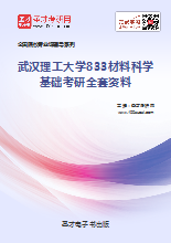 2019年武汉理工大学833材料科学基础考研全套资料