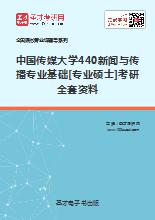2019年中国传媒大学440新闻与传播专业基础[专业硕士]考研全套资料