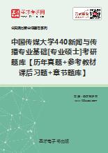 2020年中国传媒大学440新闻与传播专业基础[专业硕士]考研题库【历年真题+参考教材课后习题+章节题库】