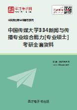 2020年中国传媒大学334新闻与传播专业综合能力[专业硕士]考研全套资料