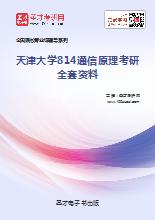 2018年天津大学814通信原理考研全套资料