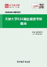 2020年天津大学814通信原理考研题库