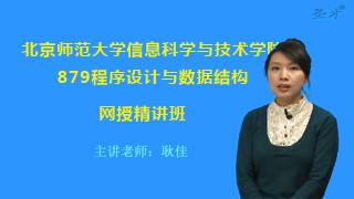 2018年北京师范大学信息科学与技术学院879程序设计与数据结构网授精讲班【教材精讲+考研真题串讲】
