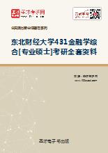 2019年东北财经大学431金融学综合[专业硕士]考研全套资料