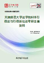 2018年天津师范大学法学院685行政法与行政诉讼法考研全套资料