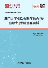 2019年厦门大学431金融学综合[专业硕士]考研全套资料