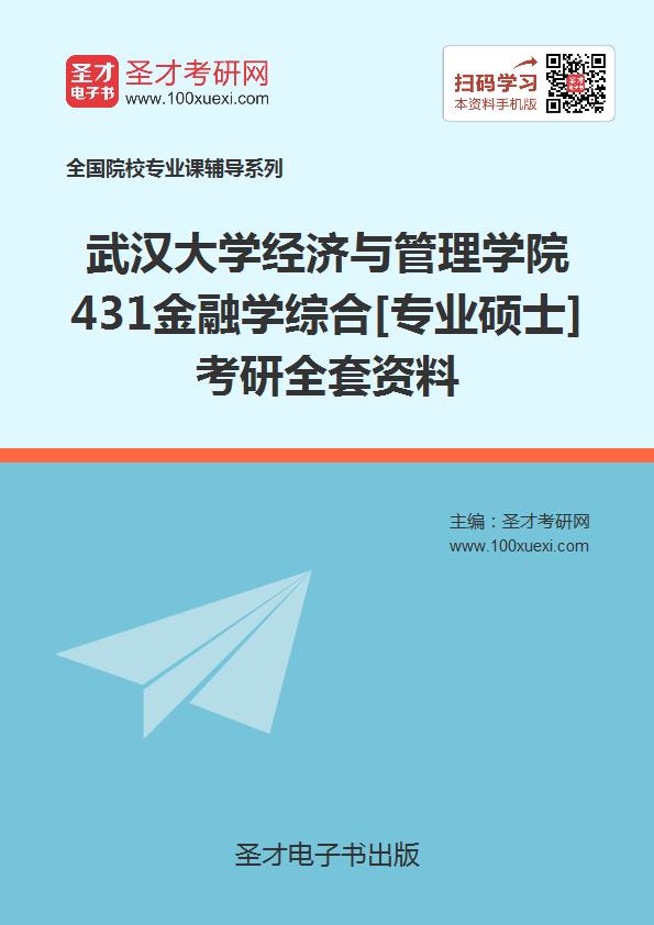 2018年武汉大学经济与管理学院431金融学综合[专业硕士]考研全套资料