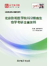 2018年北京协和医学院822细胞生物学考研全套资料