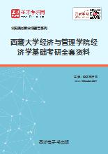 2018年西藏大学经济与管理学院630经济学基础考研全套资料