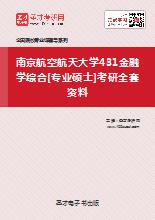 2018年南京航空航天大学431金融学综合[专业硕士]考研全套资料