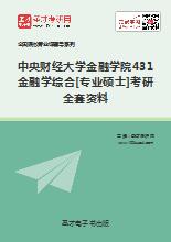 2018年中央财经大学金融学院431金融学综合[专业硕士]考研全套资料