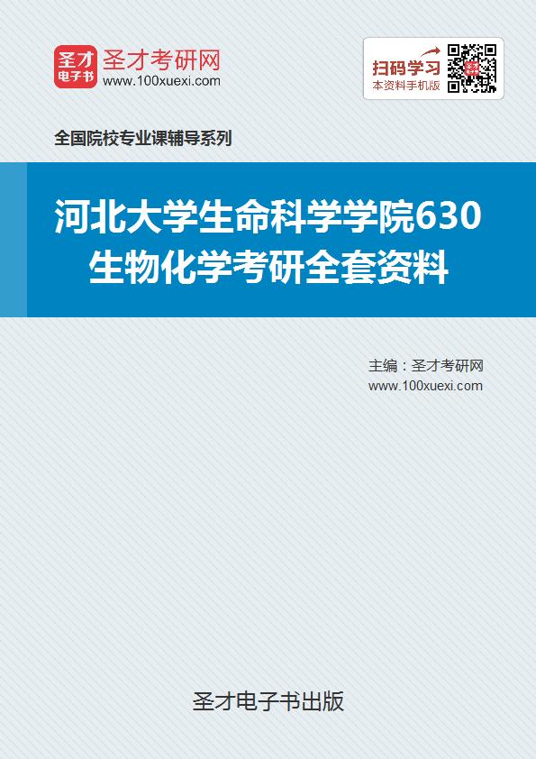 2018年河北大学生命科学学院630生物化学考研全套资料