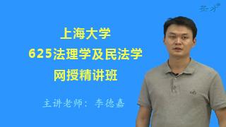 2021年上海大学《625法理学及民法学》网授精讲班【教材精讲+考研真题串讲】