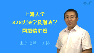 2021年上海大学《828宪法学及刑法学》网授精讲班【教材精讲+考研真题串讲】