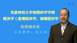 2020年北京师范大学地理科学学部806经济学(宏观经济学、微观经济学)网授精讲班(教材精讲+考研真题串讲)