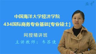 2021年中国海洋大学经济学院《434国际商务专业基础》[专业硕士]网授精讲班(教材精讲+考研真题串讲)