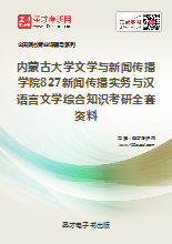 2019年内蒙古大学文学与新闻传播学院827新闻传播实务与汉语言文学综合知识考研全套资料