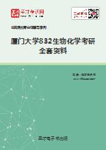 2019年厦门大学832生物化学考研全套资料