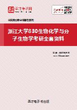 2019年浙江大学830生物化学与分子生物学考研全套资料