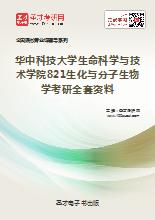 2019年华中科技大学生命科学与技术学院821生化与分子生物学考研全套资料
