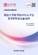 2019年南京大学医学院841分子生物学B考研全套资料