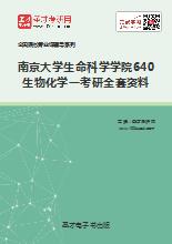2018年南京大学生命科学学院640生物化学一考研全套资料