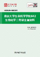 2019年南京大学生命科学学院642生物化学二考研全套资料