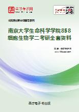 2019年南京大学生命科学学院858细胞生物学二考研全套资料