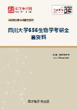 2020年四川大学656生物学考研全套资料