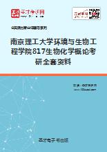 2019年南京理工大学环境与生物工程学院817生物化学概论考研全套资料