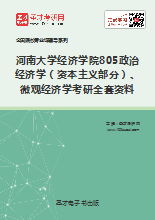 2018年河南大学经济学院805政治经济学(资本主义部分)、微观经济学考研全套资料
