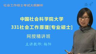 2019年中国社会科学院大学社会工作学院331社会工作原理[专业硕士]网授精讲班【大纲精讲+考研真题串讲】