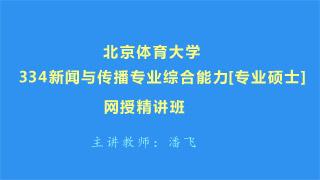 2021年北京体育大学334新闻与传播专业综合能力[专业硕士]网授精讲班【教材精讲+考研真题串讲】