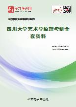 2019年四川大学文学与新闻学院艺术学原理考研全套资料