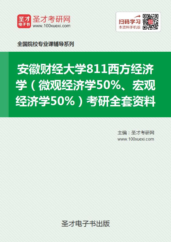2019年安徽财经大学811西方经济学(微观经济学50%、宏观经济学50%)考研全套资料