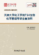 2020年天津大学化工学院714生物化学基础考研全套资料
