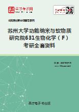 2019年苏州大学功能纳米与软物质研究院631生物化学(F)考研全套资料