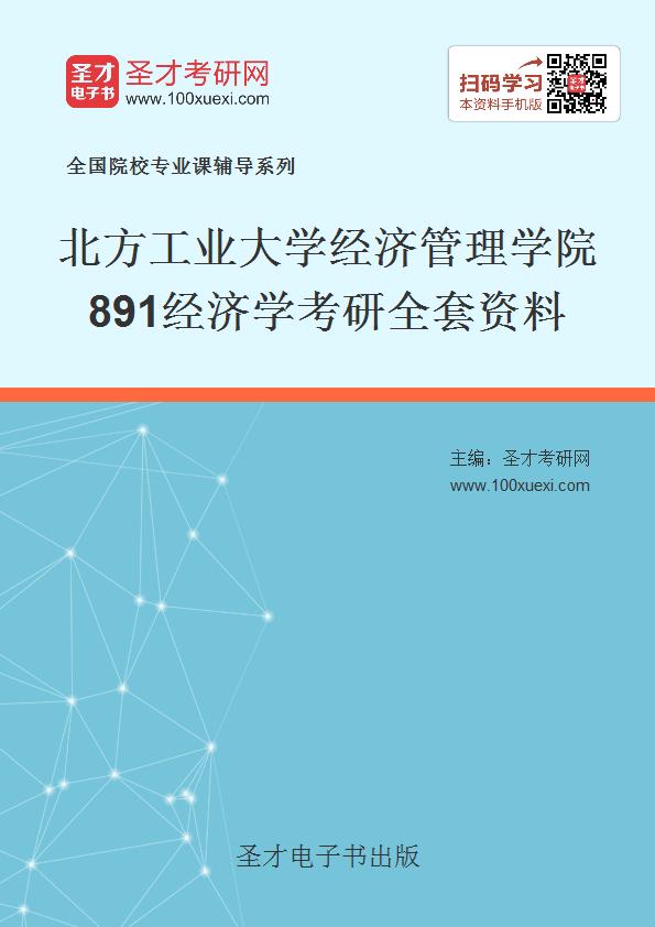2020年北方工业大学经济管理学院891经济学考研全套资料