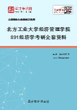 2018年北方工业大学经济管理学院891经济学考研全套资料