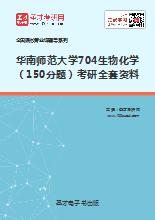 2019年华南师范大学704生物化学(150分题)考研全套资料