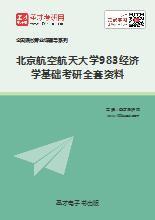 2019年北京航空航天大学983经济学基础考研全套资料
