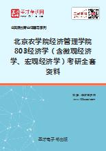 2021年北京农学院经济管理学院803经济学(含微观经济学、宏观经济学)考研全套资料