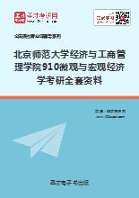 2019年北京师范大学经济与工商管理学院910微观与宏观经济学考研全套资料