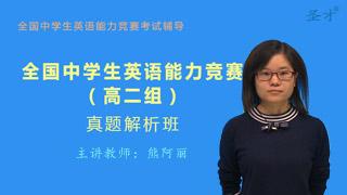 全国中学生英语能力竞赛(高二组)真题解析班(网授)