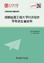 2019年成都信息工程大学813经济学考研全套资料