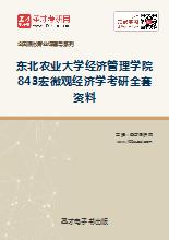 2018年东北农业大学经济管理学院843宏微观经济学考研全套资料